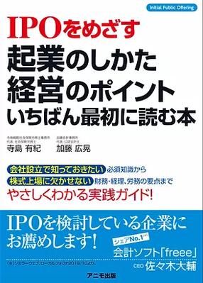 IPOをめざす起業のしかた・経営のポイント いちばん最初に読む本